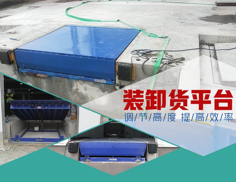南通工厂码头液压装卸货平台定制
